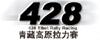 428清藏高原拉力赛