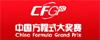 CFGP中国方程式大奖赛